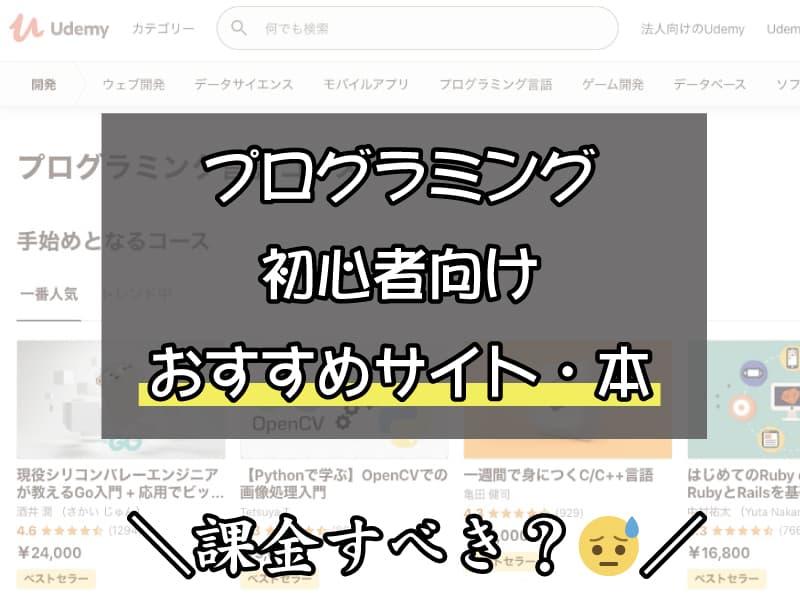 プログラミング初心者向けのおすすめサイト・本